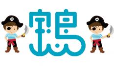 2019年度「宝島キッズ」の申込について
